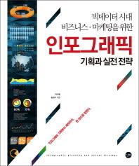 인포그래픽 기획과 실전 전략