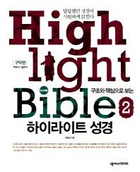 하이라이트 성경. 2: 구약편(인도자용)