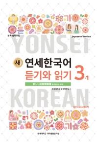 연세한국어 듣기와 읽기 3-1(일본어)