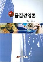 품질경영론(신)