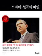 오바마 설득의 비밀