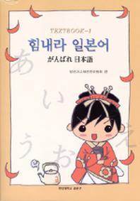 힘내라 일본어 TEXTBOOK 1