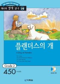 플랜더스의 개(AudioCD1장포함)(행복한 명작읽기 14)