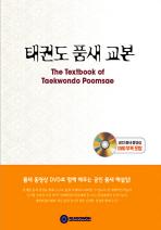 태권도 품새 교본(DVD1장포함)