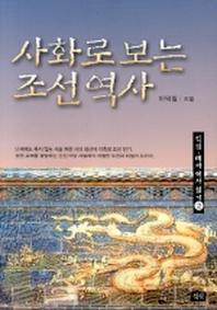 사화로 보는 조선역사(석필 테마 역사 읽기 2)