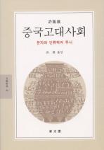 중국고대사회(문예신서 40)