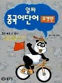 알짜 중국어단어(포켓판)