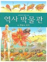 역사 박물관. 5: 생물의 세계(교과서와 함께 보는)