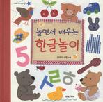 놀면서 배우는 한글놀이(미래아기 그림책 2)(양장본 HardCover)