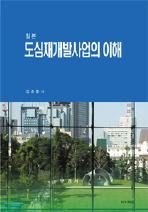 일본 도심재개발사업의 이해(양장본 HardCover)