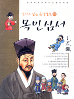 만화로 읽는 동양철학. 18: 목민심서