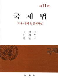 국제법(11판)