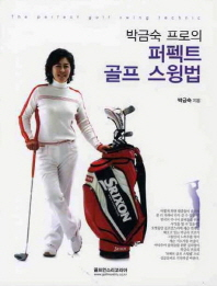 퍼펙트 골프 스윙법