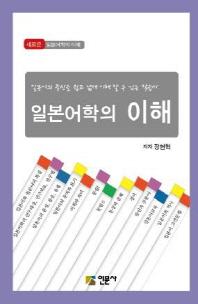 일본어학의 이해(새로운)