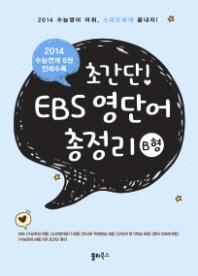 초간단 EBS 영단어 총정리 B형(2판)