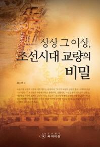 상상 그 이상 조선시대 교량의 비밀