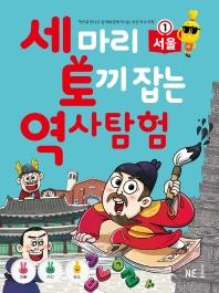 세 마리 토끼 잡는 역사 탐험. 1: 서울