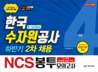 NCS K-water 한국수자원공사 직업기초능력평가 봉투모의고사(4회분)(2019)(All-New)