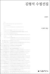 김형석 수필선집(지식을만드는지식 한국수필)