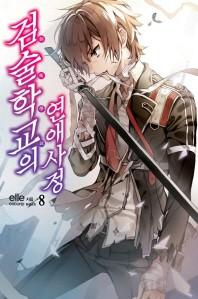 검술학교의 연애사정. 8(노블엔진(Novel Engine))