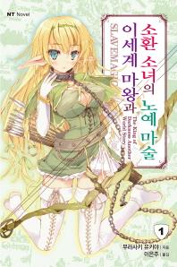 이세계 마왕과 소환 소녀의 노예 마술. 1