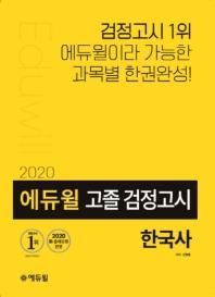 한국사 고졸 검정고시(2020)
