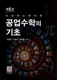 공업수학의 기초(이공학도를 위한)(6판)