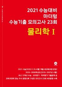고등 물리학1 수능기출 모의고사 23회(2020)(2021 수능대비)
