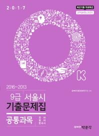 공통과목 9급 서울시 기출문제집(2017)(OK)