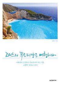 그리스의 푸른 태양을 여행하다
