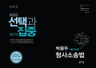 박용두 형사소송법 필기노트(2018)(최상의 선택과 최고의 집중)