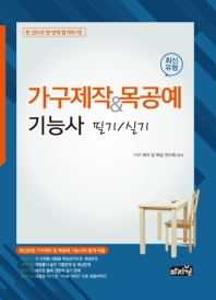 가구제작 & 목공예기능사 필기 실기(최신유형)