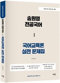 송원영 전공국어 국어교육론 실전 문제집
