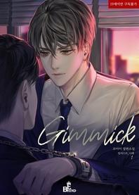 [BL] Gimmick (기믹) (외전증보판) 1