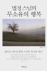 법정스님의 무소유의 행복(e오디오북)