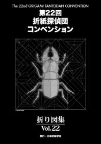 折紙探偵團折り圖集 VOL.22