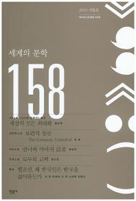 세계의 문학(2015 겨울호)