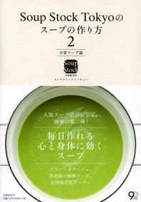 SOUP STOCK TOKYOのス-プの作り方 2