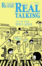 ENGLISH RESTART REAL TALKING(잉글리시 리스타트 리얼 토킹)