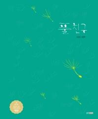 풀친구(웅진 모두의 그림책 22)(양장본 HardCover)
