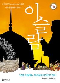 이슬람(만화)