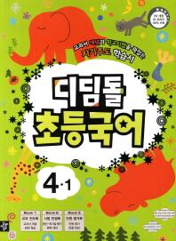 디딤돌 초등 국사과 4-1 세트(2012)
