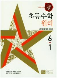 초등 수학 6-1 원리(2018)(디딤돌)(수학 좀 한다면)