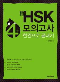 신 HSK 4급 모의고사 한권으로 끝내기(CD1장포함)