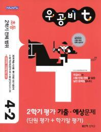 2학기 평가 기출 예상문제 4-2(2011)