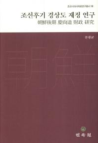 조선후기 경상도 재정 연구(조선시대사학회연구총서 18)