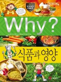 Why? 식품과 영양(초등과학학습만화 40)(양장본 HardCover)