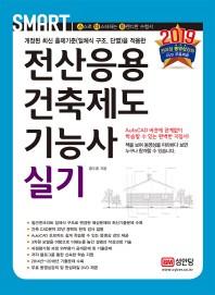 전산응용건축제도기능사 실기(2019)(스마트)(4판)(CD2장포함)