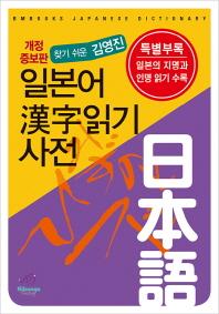 일본어 한자읽기 사전(찾기 쉬운 김영진)(개정증보판)(반양장)