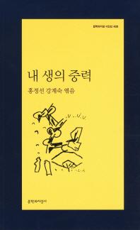 내 생의 중력(문학과지성 시인선 400)